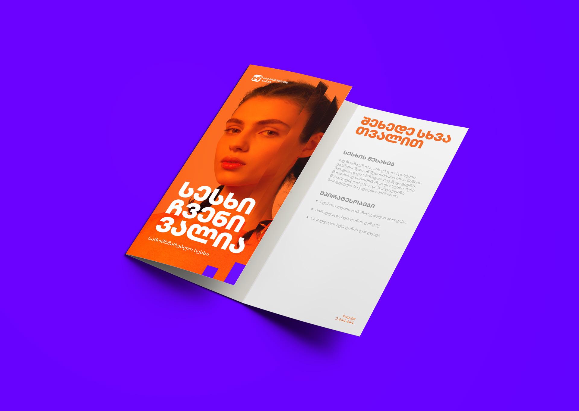 Brochure_Front_w1920_q80_02